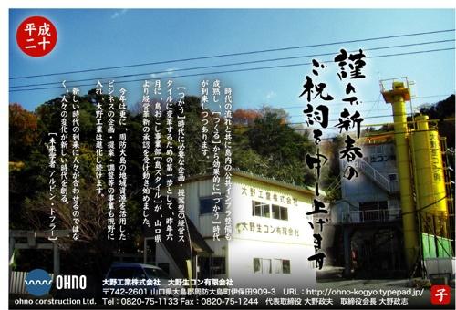 Ohno-Kogyo Post Ty